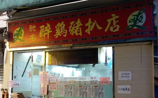 舊日賣雞,今日賣鮮雞麵