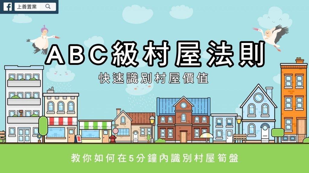 ABC村屋法則